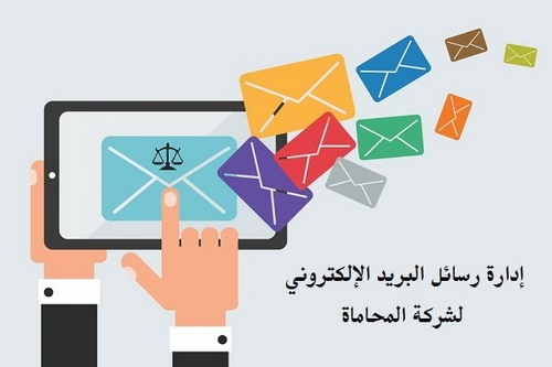 إرسال النشرات البريدية