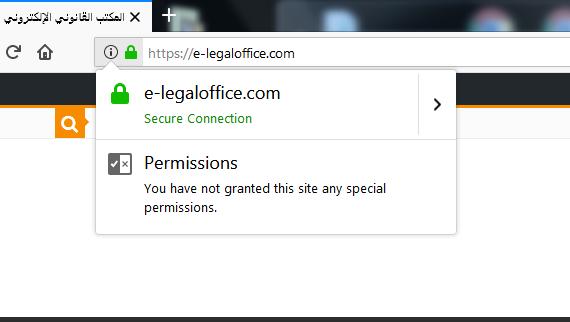 موقع المكتب القانوني الإلكتروني e-legal office آمن